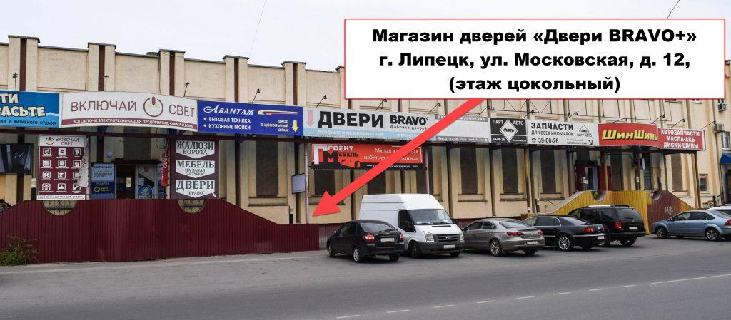 Адрес магазина дверей «Двери BRAVO+»